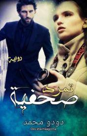 رواية تمرد صحفية كاملة pdf - دودو محمد