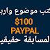 أكتب موضوع حول الربح من الانترنت واربح 100 دولار بايبال مسابقة حقيقية