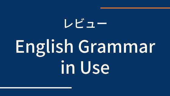 レビュー_English Grammar in Use_【レビュー】『English Grammar in Use』を使ってみた感想。練習問題がたくさんあって学習しやすい。
