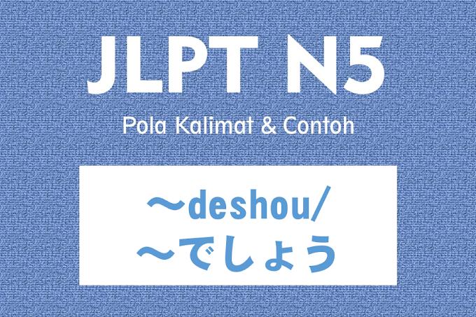 JLPT N5 Pola Kalimat : ~deshou/~でしょう
