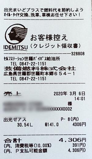 芸備燃料(株) セルフ世羅バイパスSS 2020/3/6 のレシート