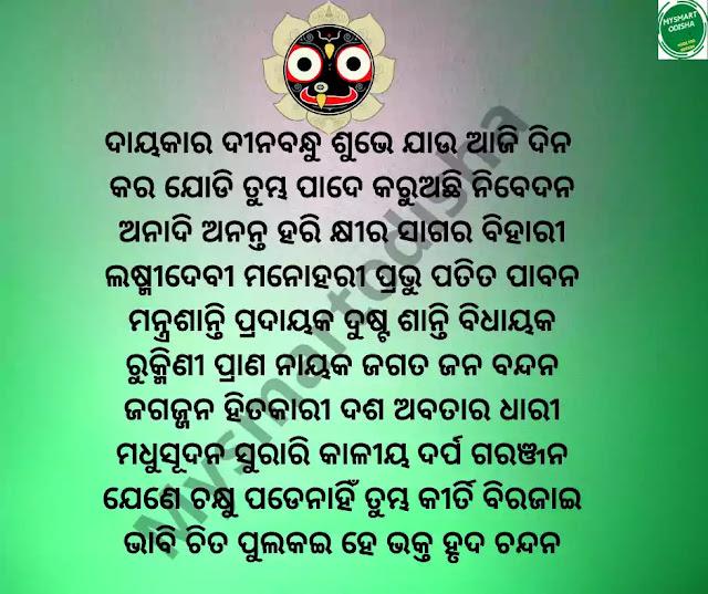 Dayakara Dinabandhu - Odia Jagannath Bhajan Lyrics