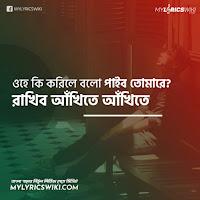 Majhe Majhe Tobo Lyrics