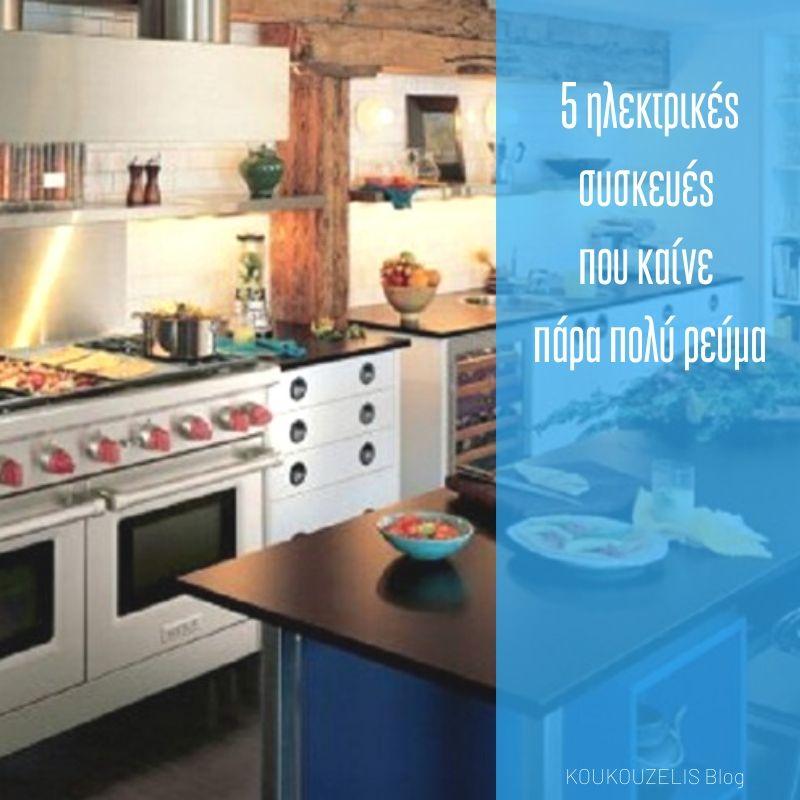 5 ηλεκτρικές συσκευές που καίνε πάρα πολύ ρεύμα