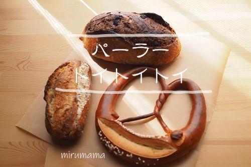 トイトイトイのパンたち