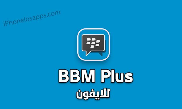 BBM plus للايفون