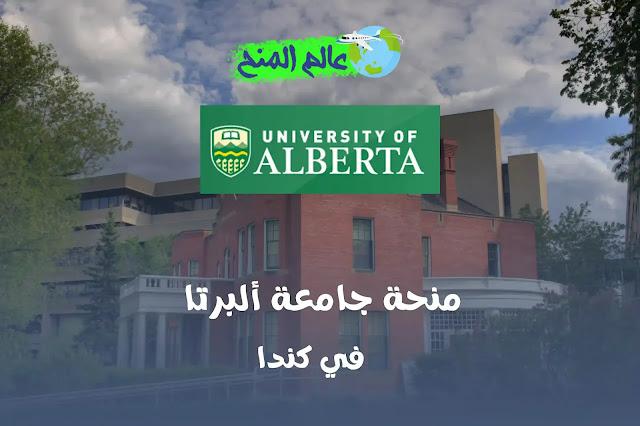 منح دراسية مجانية في كندا  منحة جامعة ألبرتا 2021