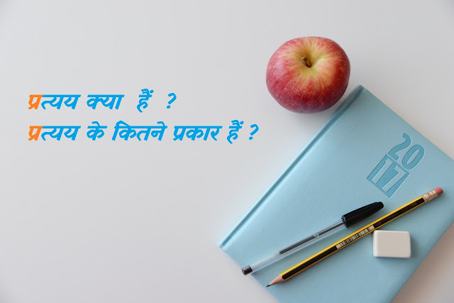 प्रत्यय क्या  हैं  ? प्रत्यय के कितने प्रकार हैं ? | What are suffixes? How many types of suffixes are there?