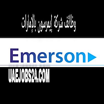 وظائف شركة إيمرسون بالامارات براتب يصل الي 6000درهم