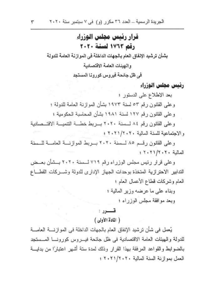 قرار رئيس مجلس الوزراء بشأن ترشيد الانفاق..  وقف الترقيات والتعيينات والتسويات حتى يناير ٢٠٢١ 3