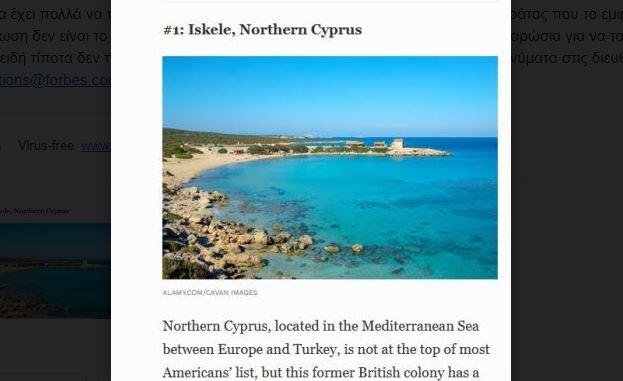 Το πασίγνωστο περιοδικό Forbes διαφημίζει τη «βόρεια Κύπρο»! Το ύποπτο δημοσίευμα που στέλνει στα κατεχόμενα επενδυτές και συνταξιούχους