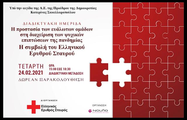 Διοργάνωση Διαδικτυακής Ημερίδας από τον Ελληνικό Ερυθρό Σταυρό
