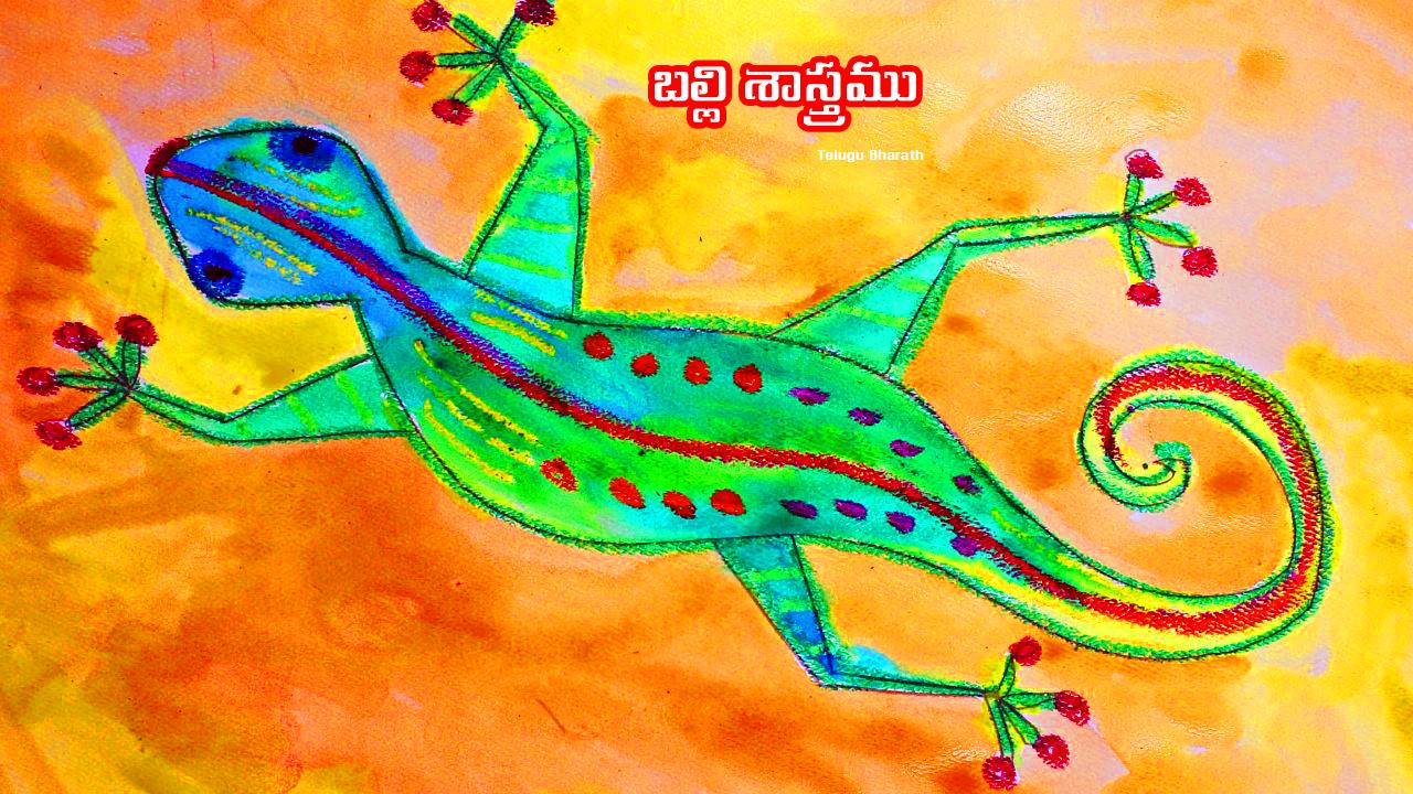 బల్లి శాస్త్రము - Balli Sastramu