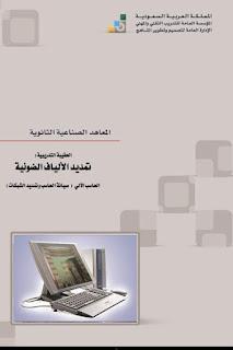 تمديد كيابل الألياف الضوئية pdf