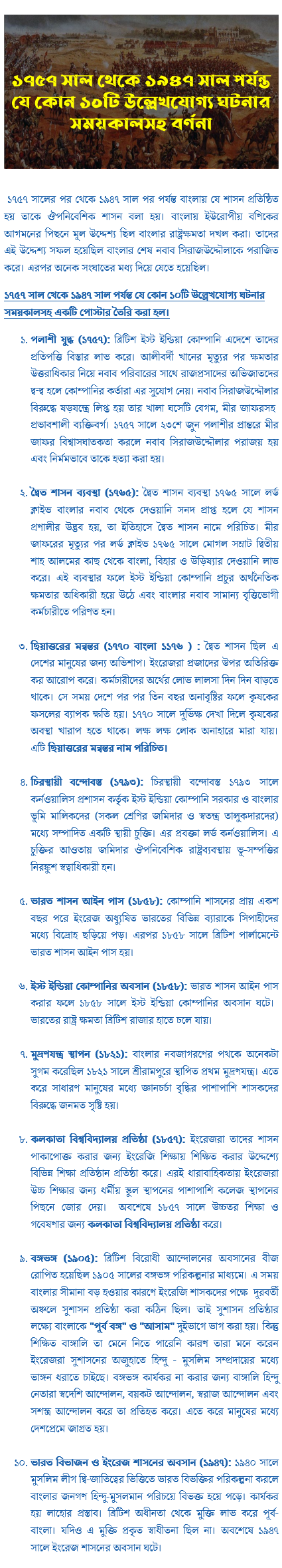 Class Eight Bangladesh and Global Studies Assignment Solution 2021 For 2nd Week