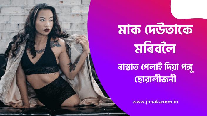 assamese story, Assamese inspirational article