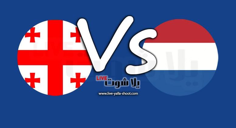 هولندا وجورجيا بث مباشر