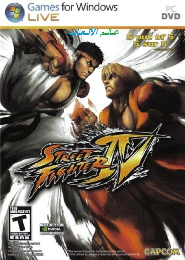 تحميل لعبة Street Fighter IV للكمبيوتر بحجم صغير