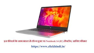 इन फीचर्स के साथ भारत में लॉन्च हुआ Mi Notebook 14 (IC) लैपटॉप, जानिए कीमत