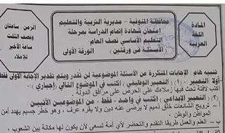 امتحان اللغة العربية للصف الثالث الاعدادى محافظة المنوفية