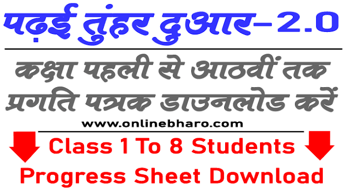 विद्यार्थी प्रगति पत्रक डाउनलोड कैसे करें - (कक्षा पहली से आठवीं ) Class 1 To 8 Students Progress Sheet Download