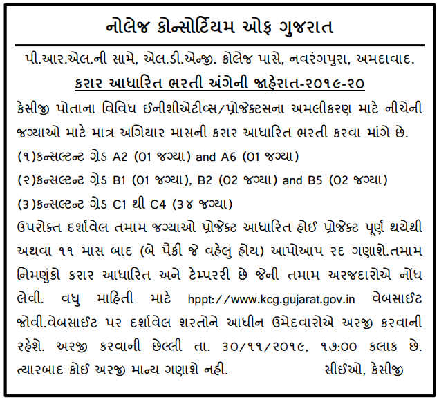 Knowledge Consortium of Gujarat (KCG) Recruitment
