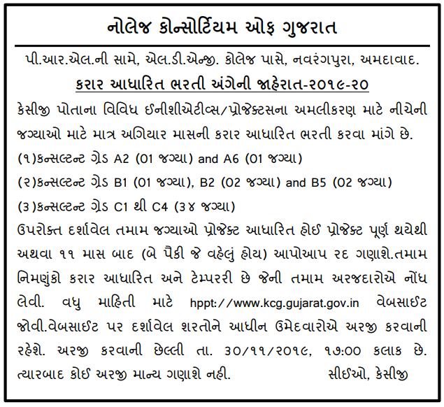 Knowledge Consortium of Gujarat (KCG) Recruitment for Consultant Posts 2019