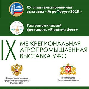 «Маринс Парк Отель Екатеринбург» принимает участников Межрегиональной агропромышленной выставки «Агрофорум»