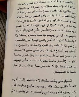 تنزيل كتاب شرع الحب pdf