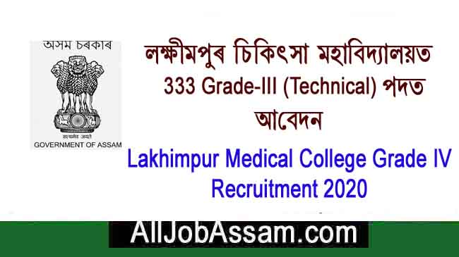 Lakhimpur Medical College Recruitment 2020 for 333 Grade-III