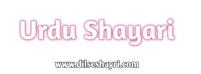 Urdu Shayari | Best Urdu Shayari