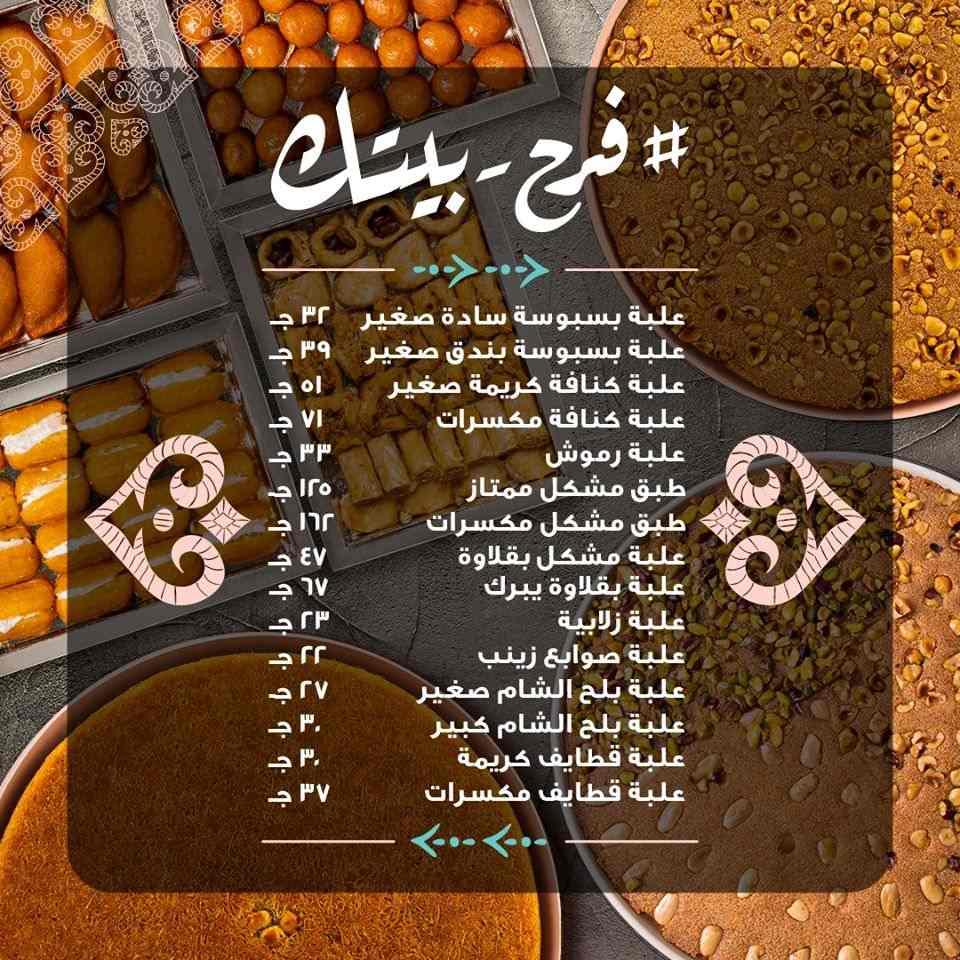 عروض حلوانى العبد رمضان 2020