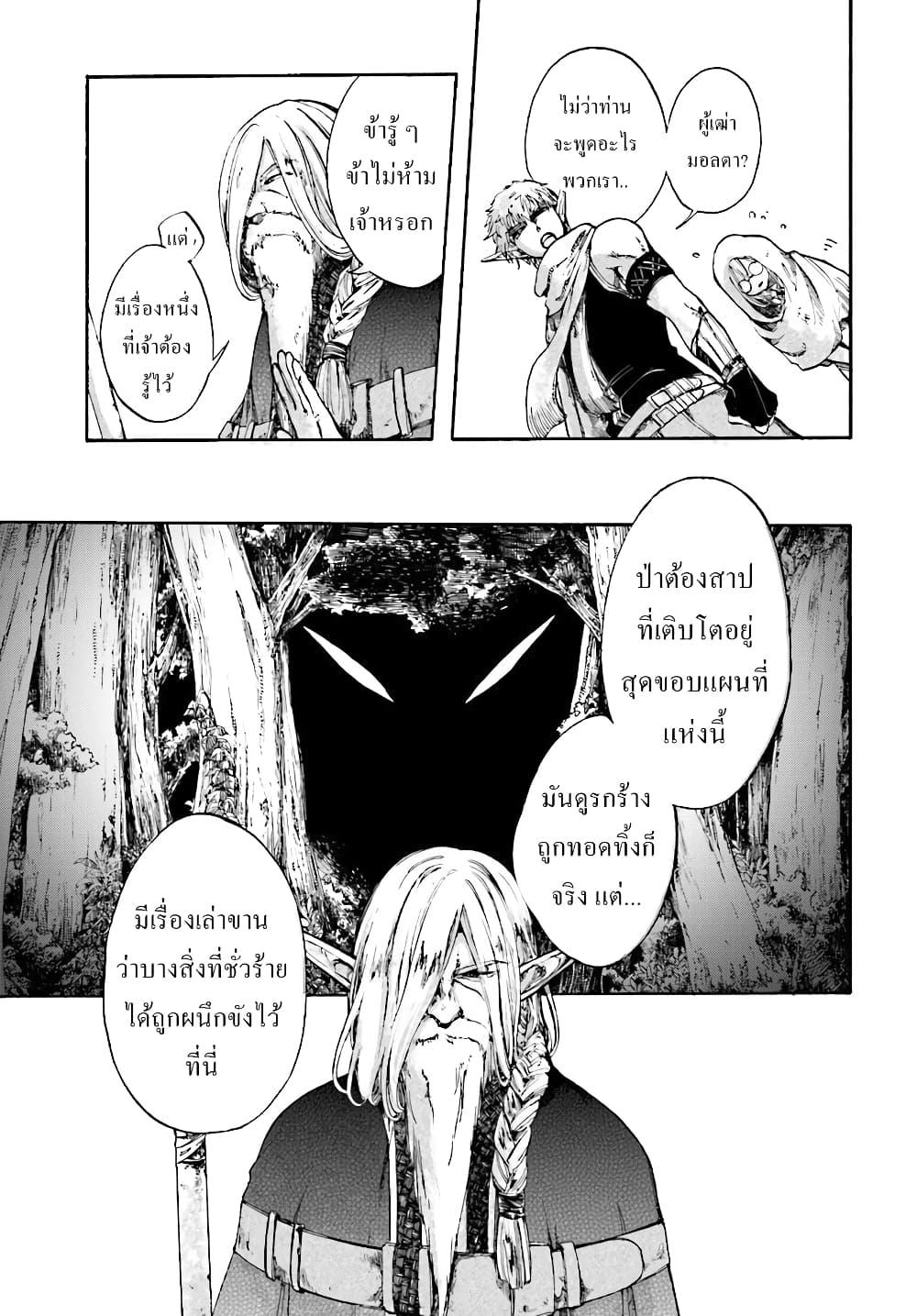 อ่านการ์ตูน Isekai Apocalypse MYNOGHRA ~The Conquest of the World Starts With the Civilization of Ruin~ ตอนที่ 2 หน้าที่ 3