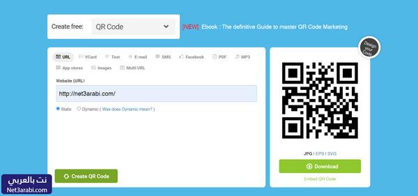 انشاء باركود خاص بك موقع Barcode Generator