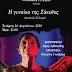 """""""Η  γυναίκα της Ζάκυθος"""" σήμερα  στο Δημοτικό Κηποθέατρο Πρέβεζας"""