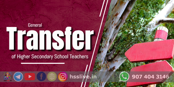 General Transfer of Higher Secondary School Teachers
