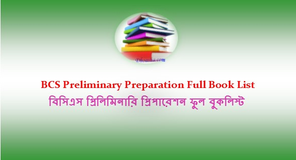 BCS Preliminary Preparation Full Book List