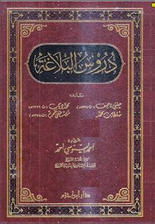 دروس البلاغة - حفني ناصف ومحمد دياب وسلطان محمد ومصطفى طموم