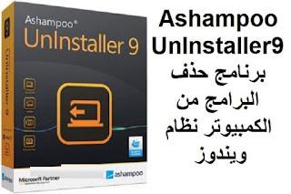 Ashampoo UnInstaller 9 برنامج حذف البرامج من الكمبيوتر نظام ويندوز