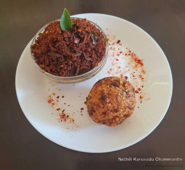 images of  Nethili Karuvadu Chammanthi /Netholi Chammanthi /  Dried Anchovies Chammanthi /  Netholi Karivadu Chammanthi / Unakkameen Chammanthi /  Dry Fish Chutney Powder /  Dry Fish Chammanthi