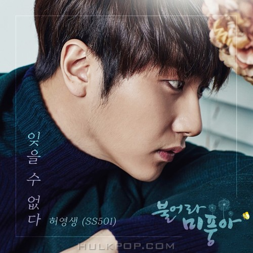 Heo Young Saeng – Blow Breeze OST Part.13 (FLAC)