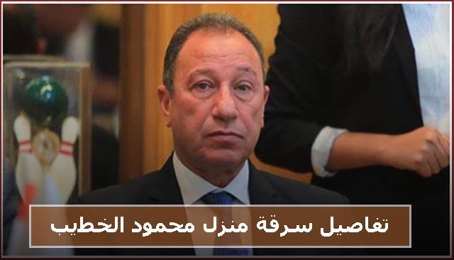 تفاصيل سرقة منزل رئيس النادى الأهلى #محمود الخطيب