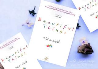 تحميل كتاب اشياء جميلة pdf تأليف علا ديوب