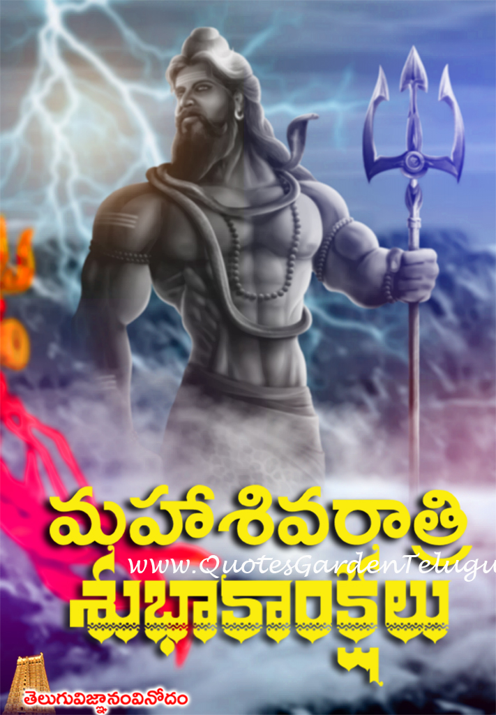 Lord Shiva images with Shivaratri greetings wishes messages in telugu