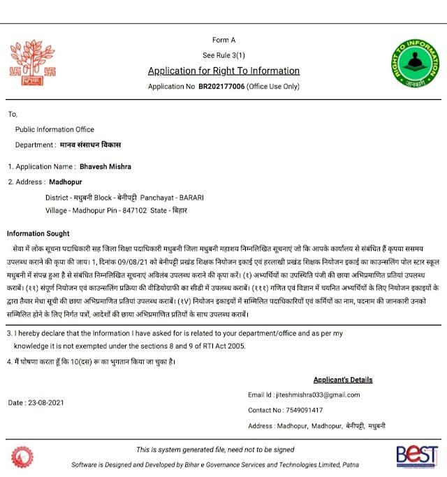 बेनीपट्टी-हरलाखी के शिक्षक नियोजन पर मांगी आरटीआई से सूचना