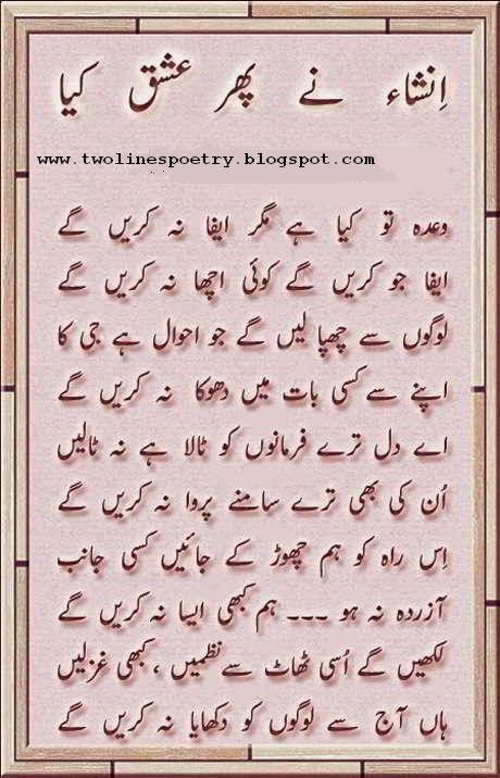 Poetry Sad Ghazal In Urdu