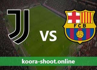 مشاهدة مباراة برشلونة ويوفنتوس بث مباشر كورة اون لاين بتاريخ 03/08/2021 كأس جوهان غامبر