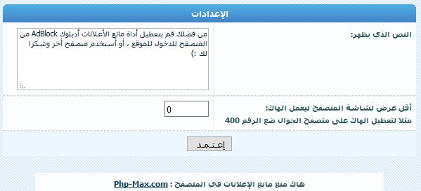 هاك منع مانع الإعلانات في المتصفح