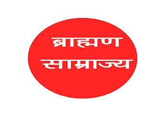 Bramhan Samrajya