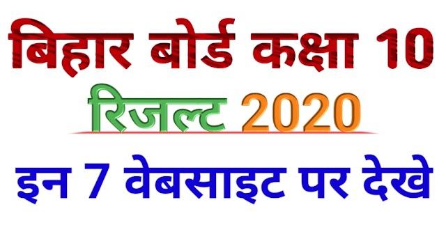 बिहार बोर्ड मैट्रिक रिजल्ट 2020 : इन वेबसाइट पर देख सकते हैं रिजल्ट ।